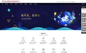 理鑫顺利办工商税务代理网站建设