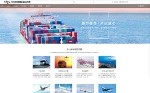 华力环球国际货运代理公司网站建设