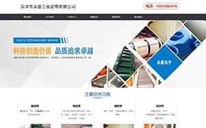 永胜工业皮带网站建设