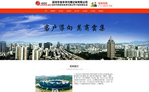 佳年华代理记账公司网站设计