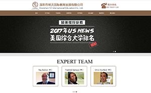 明天国际教育公司网站设计