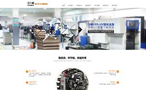 周邦LED能源合同管理公司网站设计