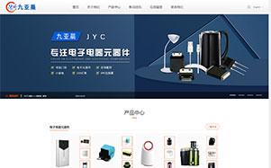 九亚晨国际贸易网站建设(新)