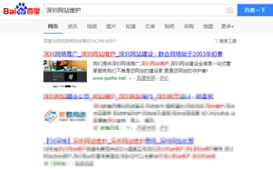 深圳网站维护www.qunhe.net