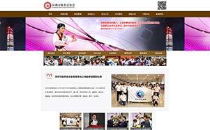 深圳市跆拳道协会网站建设维护