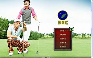深圳高尔夫俱乐部