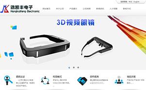 鸿凯丰电子公司网站建设