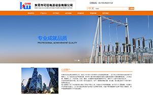 东莞市可旺电源设备有限公司