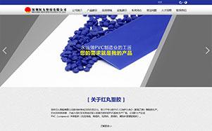 深圳红丸PVC胶粒网站改版2019(新版)