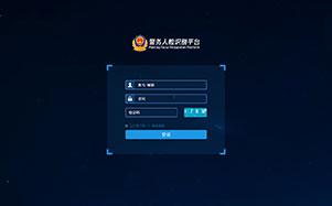 某公安局警务人脸识别平台前端页面设计