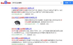深圳五金模具www.caiyucn.com