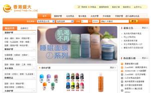 香港盛大进出口贸易有限公司