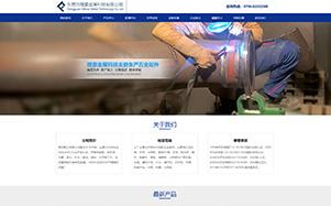 东莞市理豪金属科技有限公司