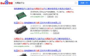 光耦端子台www.szsipake.com