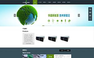 华盛新能源公司网站设计