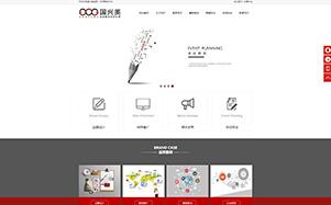 国兴美广告公司网站设计