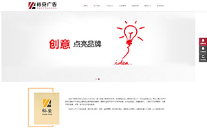 裕安广告装饰公司网站设计