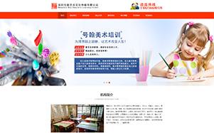 号翰书法艺术培训公司网站设计