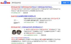 深圳五金冲压www.caiyucn.com
