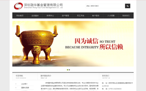 深圳融华基金管理有限公司