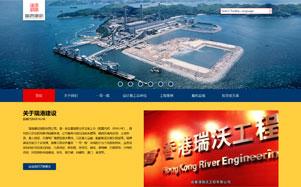 瑞港建设控股有限公司