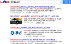 深圳网站建设www.qunhe.net