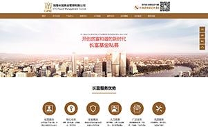 长富基金管理公司网站设计
