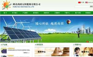 湖北尚固太阳能源有限公司