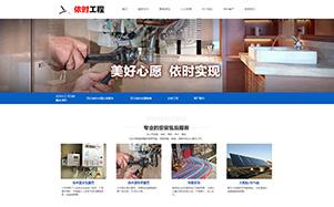 深圳市依时安装工程服务有限公司