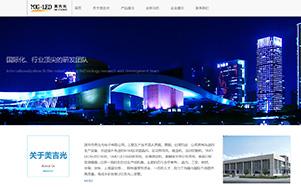 深圳市美吉光电子有限公司