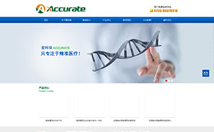 爱科瑞医疗器械公司网站建设