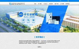 东莞盈力五金网站建设维护