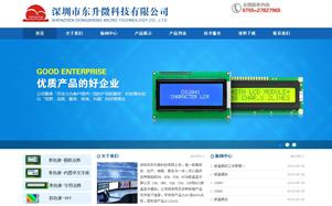 深圳市东升微科技有限公司