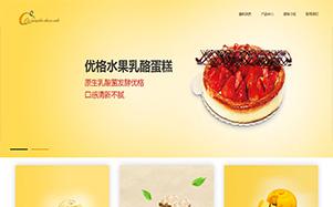 晟洸果子烘培台湾甜品品牌官网
