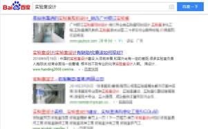 实验室设计www.handing2008.com