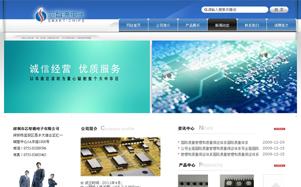 深圳市芯智源电子有限公司