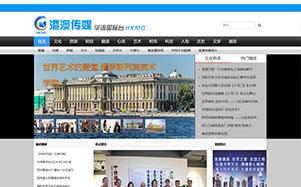 港澳传媒华语国际台