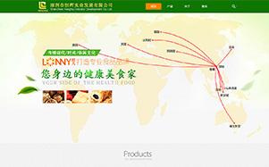 恒晖进口食品公司网站设计