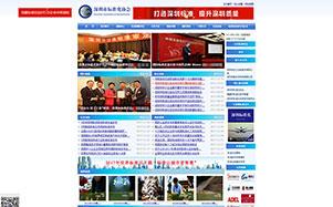 深圳标准化协会网站维护