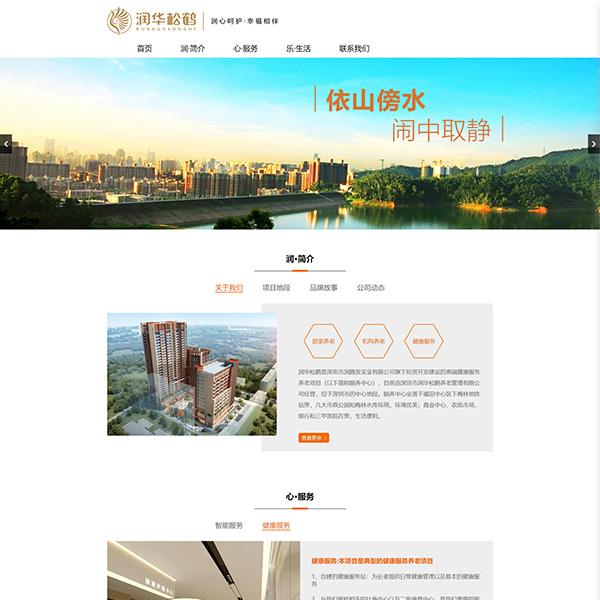 润华松鹤养公司网站建设