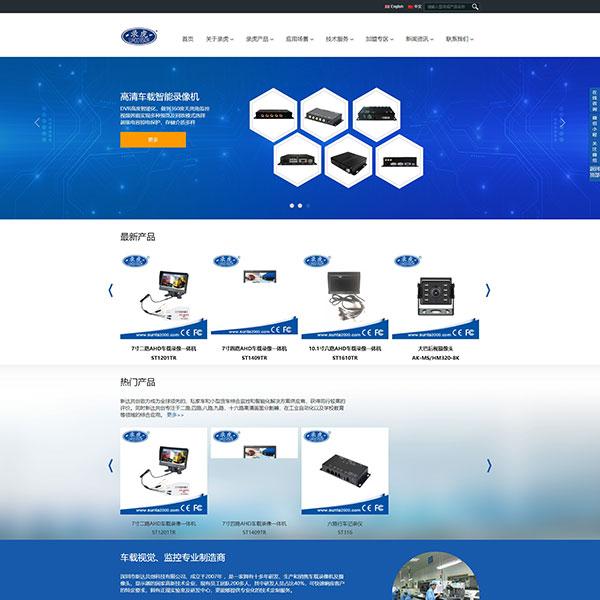 新达共创安防公司网站设计