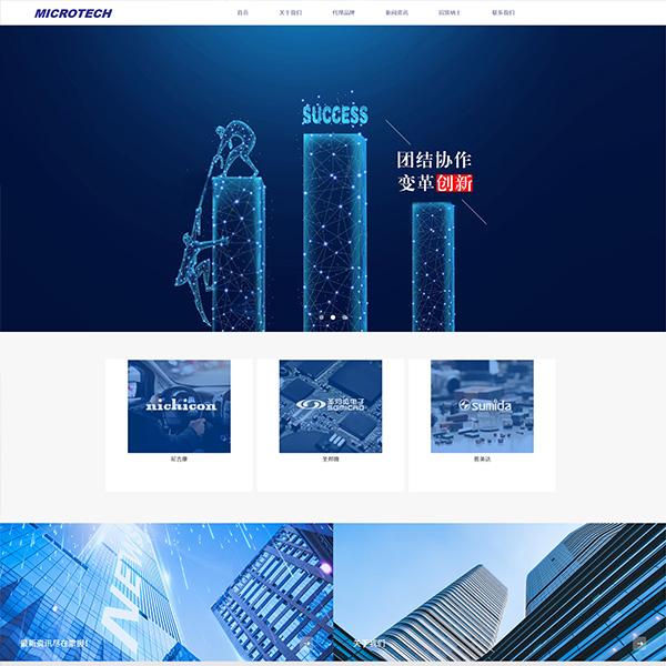 微通太电子元器件网站建设