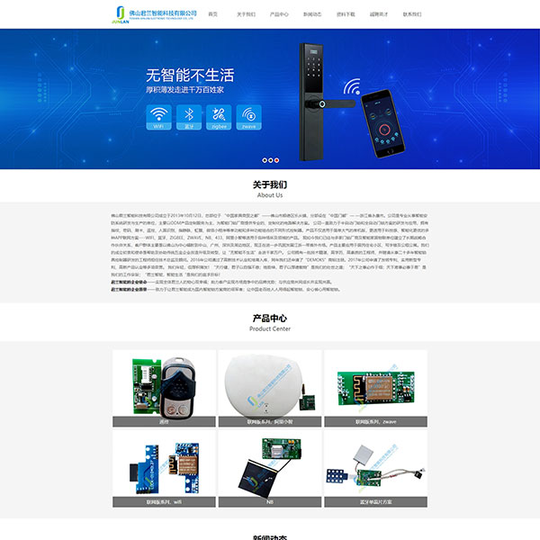 佛山君兰智能科技有限公司网站改版
