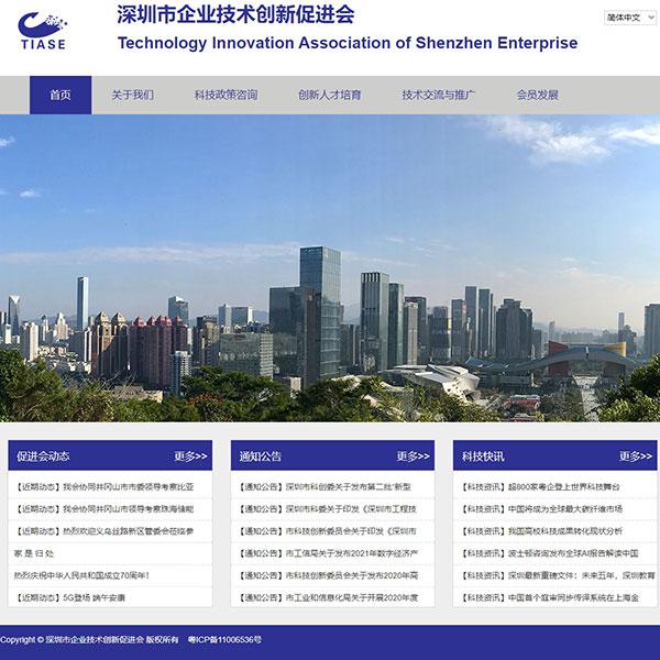深圳企业技术创新促进会网站建设维护
