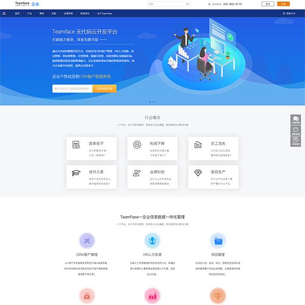 汇聚华企科技有限公司网站建设
