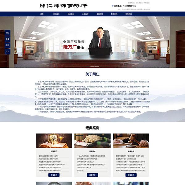 闻仁律师事务所网站设计