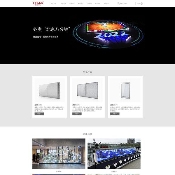 深圳市壹品光电有限公司网站建设