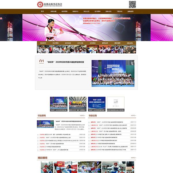 深圳市跆拳道协会网站改版