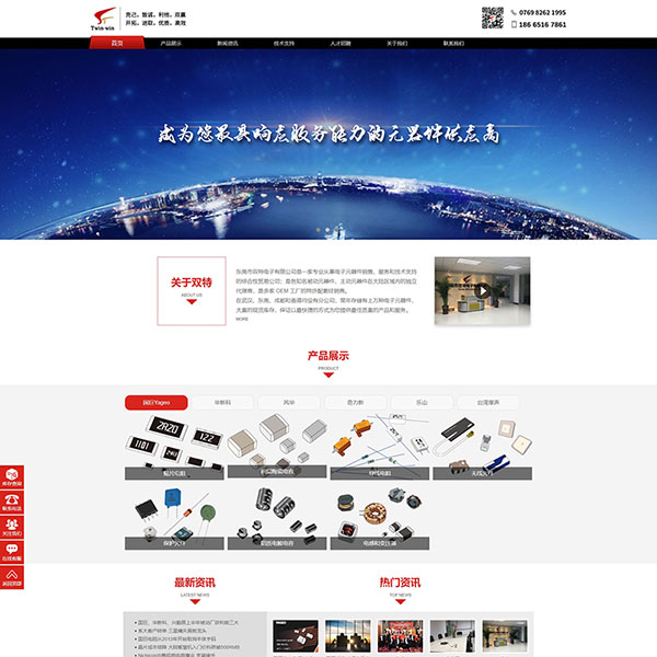 东莞市双特电子有限公司网站建设