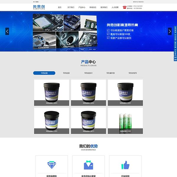 奥思创导热膏公司网站建设